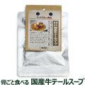 【冬キャンペーン ポイント10%還元】ドットわんの逸品 骨ごと食べる国産牛テールスープ 80g