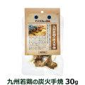 ドットわんの逸品 九州若鶏の炭火手焼 30g
