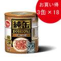 純缶3P 牛肉入りまぐろ 375g(125g×3)×18