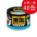 黒缶まぐろミックス しらす入りまぐろとかつお(まぐろ白身入り) 160g×48
