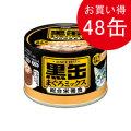 黒缶まぐろミックス ささみ入りまぐろとかつお(まぐろ白身入り) 160g×48