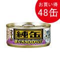 純缶ミニ フレーク 65g×48缶