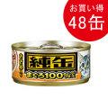 純缶ミニ ささみ入り 65g×48缶