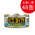 純缶ミニ しらす入り 65g×48缶