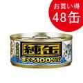 純缶ミニ かつお節入り 65g×48缶