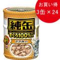 純缶ミニ3P ささみ入り 195g(65g×3)×24