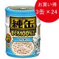 純缶ミニ3P しらす入り 195g(65g×3)×24