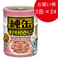 純缶ミニ3P サーモン入り 195g(65g×3)×24
