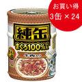 純缶ミニ3P 牛肉入り 195g(65g×3)×24