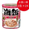 海缶ミニ3P かつお 180g(60g×3)×24