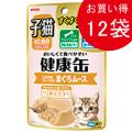 子猫のための健康缶パウチ こまかめフレーク入りまぐろムース 40g×12袋
