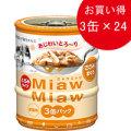 MiawMiawミニ3P ささみ入りまぐろ 180g(60g×3)×24