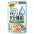 国産 健康缶パウチ 水分補給 まぐろフレーク 40g