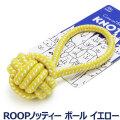 ROOP ループノッティ ボール 黄色