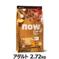 ナウ フレッシュ グレインフリー アダルト2.72kg(お取り寄せ)