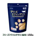 ママクック フリーズドライのササミ 猫用 150g