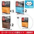 オリジン キャット1.8kg ローテーションセット(キャット&キティ×1、レジオナルレッド×2、6フィッシュ×2)キャット&キティ1個添付