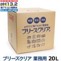 (送料無料/沖縄を除く)ブリーズクリア 最高濃度pH13.2以上 詰替 業務用20L