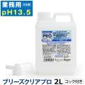 【高濃度の業務用】ブリーズクリアプロ(pH13.5の業務用強アルカリ電解水) 2L(コック付き)