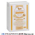 ロットプレミア チキン&アガリクス 成犬用 小粒 2kg(お取り寄せ)