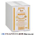 ロットプレミア チキン&アガリクス 成犬用 小粒 4kg(お取り寄せ)