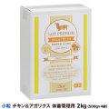 ロットプレミア チキン&アガリクス 体重管理用 小粒 2kg(お取り寄せ)
