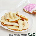 (今期は終了しました。2021年秋に再入荷予定)がんこおやじのおやつ亭 青森県産りんご 50g