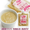 【濃縮タイプ】有機玄米 あまざけ 腸活日和。 250g 発酵食品のプロ 老舗の味噌屋さんが作った甘酒