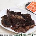 がんこおやじのおやつ亭 北海道産 牛肉ジャ―キ― 60g