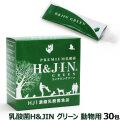 Premium乳酸菌H&JIN グリーン 動物用 30包