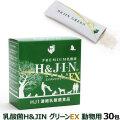 Premium乳酸菌H&JIN グリーンEX 動物用 30包  (送料無料/沖縄を除く)