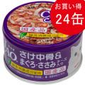 いなば CIAO チャオ ホワイティさけ中骨&まぐろ・ささみチーズ入り85g×24缶