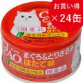いなば CIAO チャオ まぐろ&とりささみホタテ味85g×24缶