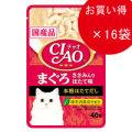 CIAOパウチまぐろささみ入りほたて味40g×16袋