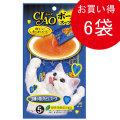 CIAOボーノスープ3種の魚介だしスープ17g×5本×6袋