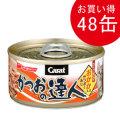 日清 キャラット かつおの達人(おかか入り かつおとあじ)80g(缶詰)×48