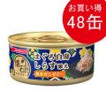 日清 懐石缶まぐろ白身しらす添え魚介だしゼリー60g×48缶