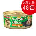 日清 懐石缶まぐろ白身貝柱添え魚介だしゼリー60g×48缶