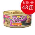 日清 懐石缶まぐろ白身牛肉添え魚介だしゼリー60g×48缶