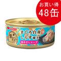 日清 懐石缶まぐろ白身しらす添え魚介だしスープ 60g×48缶