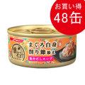 日清 懐石缶まぐろ白身削り節添え魚介だしスープ 60g×48缶