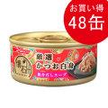 日清 懐石缶厳選かつお白身魚介だしスープ 60g×48缶