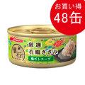 日清 懐石缶厳選若鶏ささみ鶏だしスープ 60g×48缶