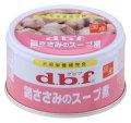 デビフ dbf 鶏ささみのスープ煮 85g