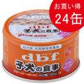 デビフ dbf 子犬の食事 ささみペースト 85g×24