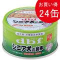 デビフ dbf シニア犬の食事 ささみ&すりおろし野菜 85g×24