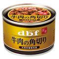 デビフ dbf 牛肉の角切り 150g
