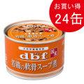 デビフ dbf 若鶏の軟骨スープ煮 150g×24