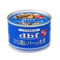 デビフ dbf ひな鶏レバーの水煮 150g