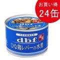 デビフ dbf ひな鶏レバーの水煮 150g×24